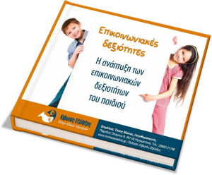 eBook-Cover-Kivotos-Epikoinoniakes