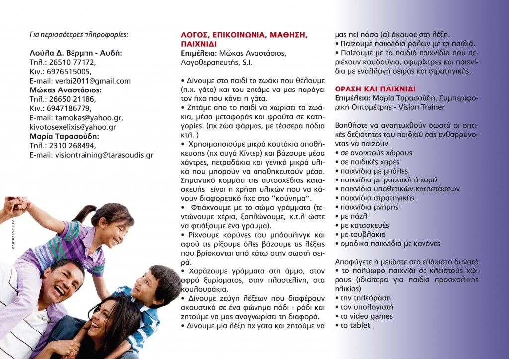 flyer b opsi